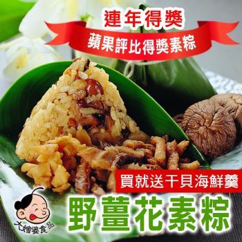 預購【大嬸婆】正宗野薑花素粽60顆組(85g/顆)(06/3~06/6 出貨)(買就送干貝海鮮羹乙包)|創意粽