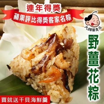 預購【大嬸婆】正宗野薑花粽60顆組(85g/顆)(06/3~06/6 出貨)(買就送干貝海鮮羹乙包)|北部粽