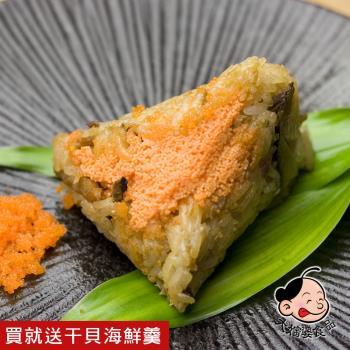 預購【大嬸婆】飛魚卵海鮮粽60顆組(85g/顆)(買就送干貝海鮮羹乙包)(06/3~06/6 出貨)|創意粽