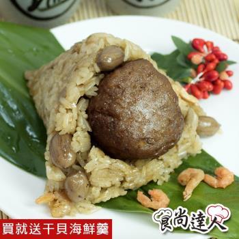 預購【食尚達人】獅子頭鮮肉粽36顆組(150g/顆)(買就送干貝海鮮羹乙包)(06/3~06/6 出貨)|北部粽