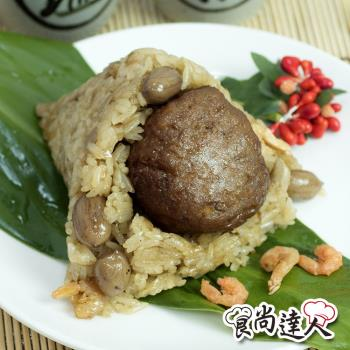 預購【食尚達人】獅子頭鮮肉粽6顆組(150g/顆)(06/3~06/6 出貨)|創意粽