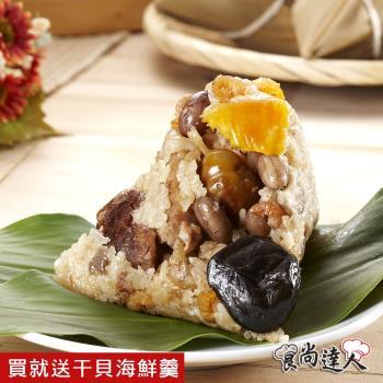 預購【食尚達人】板栗燒肉粽30顆組(180g/顆)(買就送干貝海鮮羹乙包)(06/3~06/6 出貨)|北部粽