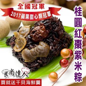 預購【食尚達人】桂圓紅棗紫米粽60顆組(85g/顆)(買就送干貝海鮮羹乙包)(06/3~06/6 出貨)|養生粽