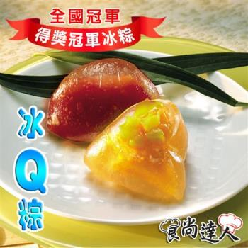 預購【食尚達人】繽紛冰Q粽12顆組(60g/顆)(06/3~06/6 出貨)|冰粽/甜粽