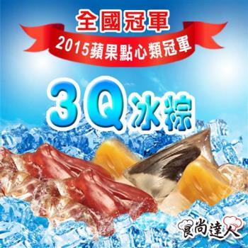 預購【食尚達人】經典冰Q粽12顆組(60g/顆)(06/3~06/6 出貨)|冰粽/甜粽