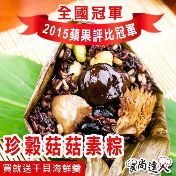 預購【食尚達人】珍穀菇菇素粽30顆組(180g/顆)(買就送干貝海鮮羹乙包)(06/3~06/6 出貨) 素粽