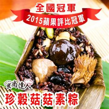 預購【食尚達人】珍穀菇菇素粽10顆組(180g/顆)(06/3~06/6 出貨)|素粽