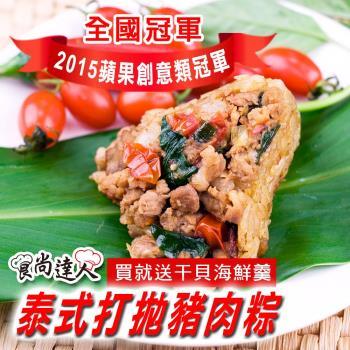 預購【食尚達人】泰式打拋豬肉粽60顆組(85g/顆)(買就送干貝海鮮羹乙包)(06/3~06/6 出貨)|創意粽