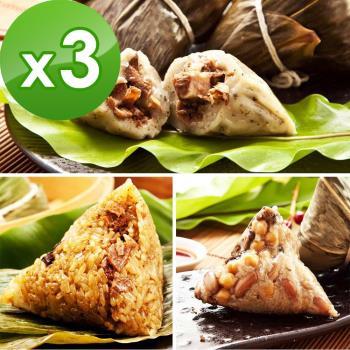 預購-樂活e棧-南部素食土豆粽子+素食客家粿粽子+三低招牌素滷粽子(6顆/包,共3包)(06/3~06/6 出貨)|素粽
