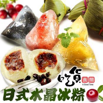 現購-吃貨食間 日式水晶冰粽(600g/包) x3包|冰粽/甜粽