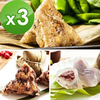 預購-樂活e棧-潘金蓮素食嬌粽子+御品麻油猴頭菇粽子+包心冰晶Q粽子-紅豆(6顆/包,共3包)(06/3~06/6 出貨)|素粽