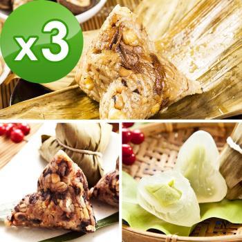 預購-樂活e棧-潘金蓮素食嬌粽子+醬香獅子頭粽子+包心冰晶Q粽子-抹茶(6顆/包,共3包)(06/3~06/6 出貨) 素粽
