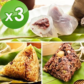 預購-樂活e棧-三低招牌素滷粽子+三低素食養生粽子+包心冰晶Q粽子-紅豆(6顆/包,共3包)(06/3~06/6 出貨)|素粽