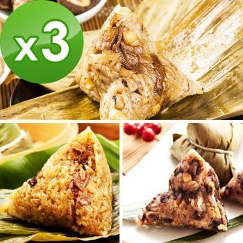 預購-樂活e棧-潘金蓮素食嬌粽子+三低招牌素滷粽子+醬香獅子頭粽子(6顆/包,共3包)(06/3~06/6 出貨)|素粽