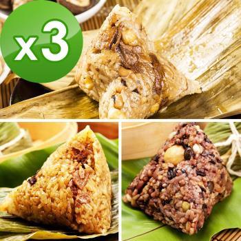 預購-樂活e棧-三低招牌素滷粽子+三低素食養生粽子+醬香獅子頭粽子(6顆/包,共3包)(06/3~06/6 出貨) 素粽