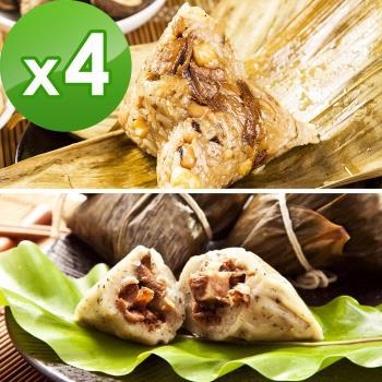 預購-樂活e棧-素食客家粿粽子+醬香獅子頭粽子-素食可食(6顆/包,共4包)(06/3~06/6 出貨)|素粽