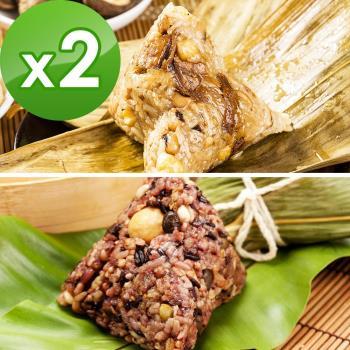 預購-樂活e棧-三低素食養生粽子+醬香獅子頭粽子-素食可食(6顆/包,共2包)(06/3~06/6 出貨)|素粽