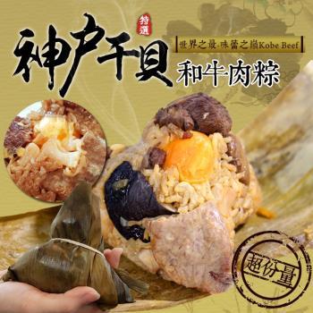 現貨-台北濱江_神戶干貝和牛肉粽5顆(300g±10%/顆)|北部粽