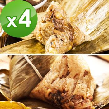 預購-樂活e棧-頂級素食滿漢粽子+醬香獅子頭粽子-素食可食(6顆/包,共4包)(06/3~06/6 出貨)|素粽
