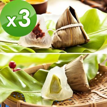預購-樂活e棧-包心冰晶Q粽子-紅豆(6顆/包)X2+抺茶(6顆/包)x1,共3包(06/3~06/6 出貨) 素粽