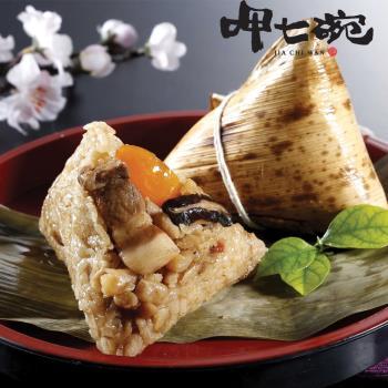 現購-[呷七碗]傳統北部粽2包含運組(180g*10粒 包)|北部粽