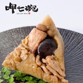 現購-【呷七碗】福緣素粽2包含運組(180gx6粒 包)|素粽
