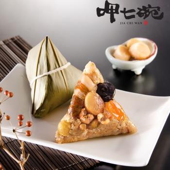 現購-【呷七碗】冠軍干貝粽2包含運組(210gx6粒 包)|海鮮粽