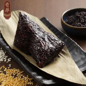 預購-【奇華】紫米豆沙粽含運組(禮盒 200g*5)|素粽