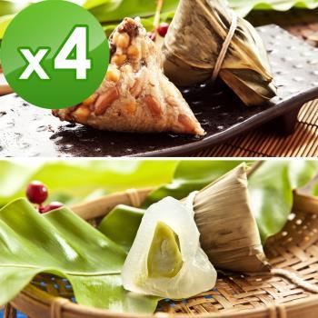 預購-樂活e棧-南部素食土豆粽子+包心冰晶Q粽子-抹茶(6顆/包,共4包)(06/3~06/6 出貨)|素粽