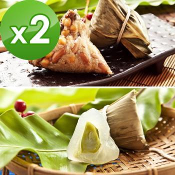 預購-樂活e棧-南部素食土豆粽子+包心冰晶Q粽子-抹茶(6顆/包,共2包)(06/3~06/6 出貨)|素粽