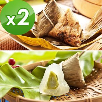 預購-樂活e棧-頂級素食滿漢粽子+包心冰晶Q粽子-抹茶(6顆/包,共2包)(06/3~06/6 出貨)|素粽