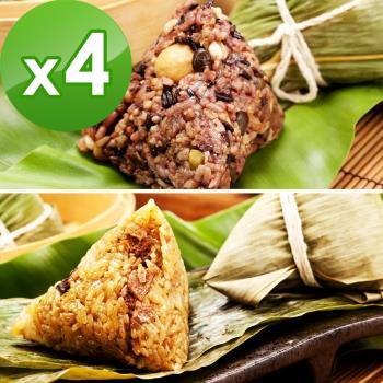 預購-樂活e棧-三低招牌素滷粽子+三低素食養生粽子(6顆/包,共4包)(06/3~06/6 出貨)|素粽