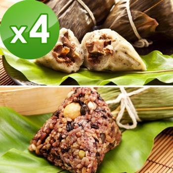 預購-樂活e棧-素食客家粿粽子+三低素食養生粽子(6顆/包,共4包)(06/3~06/6 出貨)|素粽
