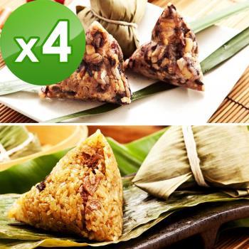 預購-樂活e棧-潘金蓮素食嬌粽子+三低招牌素滷粽子(6顆/包,共4包)(06/3~06/6 出貨)|素粽