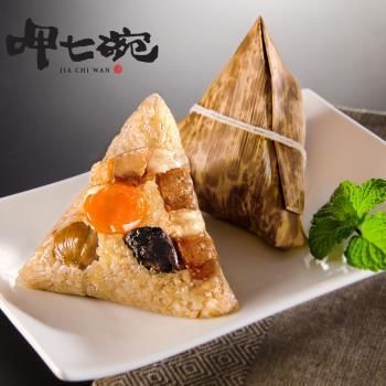 預購-【呷七碗】頂級北部粽2包含運組(210gx6粒 包)|北部粽
