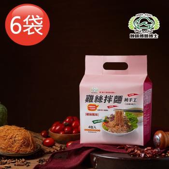 【妙師傅麵博士】手工雞絲拌麵 椒麻口味x6袋 (4包/袋)|乾拌麵