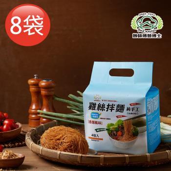 【妙師傅麵博士】手工雞絲拌麵 香蔥口味x8袋 (4包/袋)|乾拌麵