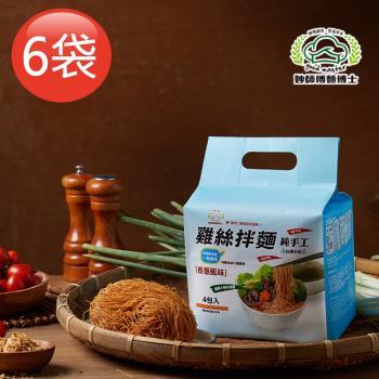 【妙師傅麵博士】手工雞絲拌麵 香蔥口味x6袋 (4包/袋)|乾拌麵