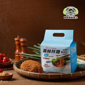 【妙師傅麵博士】手工雞絲拌麵 香蔥口味x3袋 (4包/袋)|乾拌麵