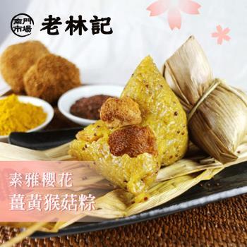 預購-南門市場老林記 薑黃猴菇粽 3入/組 兩組 (06/3~06/6 出貨)|創意粽