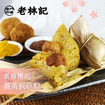 預購-南門市場老林記 薑黃猴菇粽 3入/組 (06/3~06/6出貨)|素粽