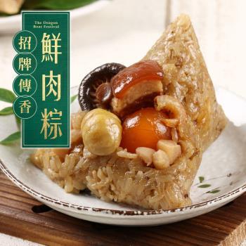 預購-愛上新鮮 招牌傳統手工鮮肉粽*9顆組 (06/3~06/6 出貨)|北部粽
