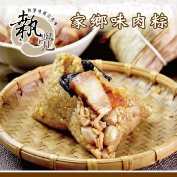 預購-[執覺]家鄉味肉粽 2顆/袋,(共3袋)-(06/3~06/6 出貨)|北部粽
