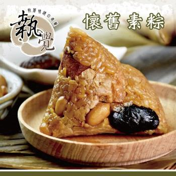 預購-[執覺]懷舊素粽 2顆/袋,(共3袋)-(06/3~06/6 出貨)|素粽