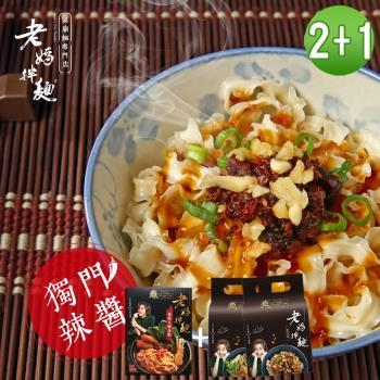 老媽拌麵 -2+1組合(四川麻辣+胡椒麻醬拌麵+麻辣火鍋湯麵)|乾拌麵