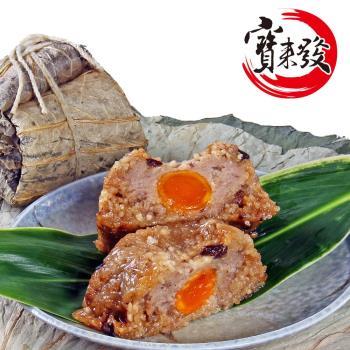 預購-[寶來發]芋泥裹蒸粽(250g*3)|北部粽