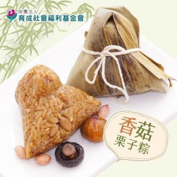 預購-[育成社會福利基金會]永和食堂-香菇栗子粽(160g/顆,共六顆)-(06/3~06/6 出貨)|創意粽