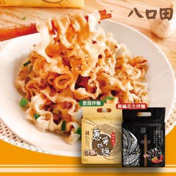 黃粒紅 八口田乾拌麵8袋入(4包/袋);2種口味任選(椒麻花生/古早蔥醬)|乾拌麵