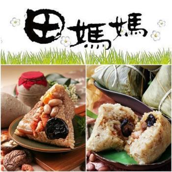 現購-[石門農會-田媽媽]端午禮盒(古早味肉粽*5+南部粽*5)|南部粽