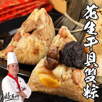 預購-【歐基師推薦】招牌花生干貝肉粽雙拼10顆組(共2包-花生鮮肉+干貝各1包)-(06/3~06/6 出貨)|北部粽